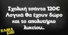 Funny Greek Quotes, Greek Memes, Funny Picture Quotes, Funny Photos, Special Quotes, Try Not To Laugh, True Quotes, Funny Texts, Wise Words