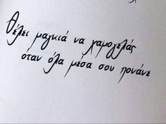 Greek Quotes, Wise Quotes, Qoutes, Pick Up Lines, Deep Words, Couple Quotes, English Quotes, Weird Facts, Beautiful Words