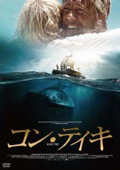 コン・ティキ [DVD]:Amazon.co.jp:DVD