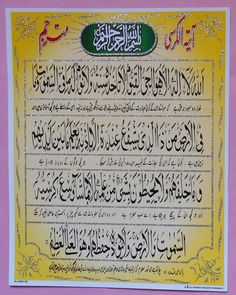 India Colored Muslim Religious Print Ayatal Kursi Matrajam With Glitter (R763)