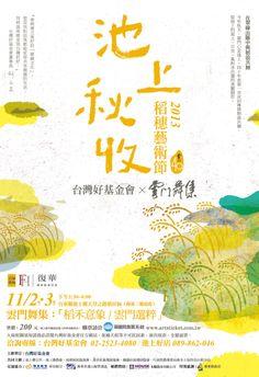 2013池上秋收(設計/插畫)。