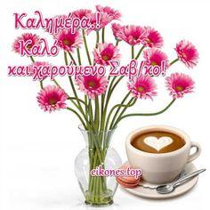 roz loyloydia kai koypa me kafe Good Morning, Kai, Imagenes De Amor, Buen Dia, Bonjour, Good Morning Wishes, Chicken