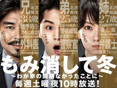 『もみ消して、冬』Hey!Say!JUMP・山田涼介がジャニーズの気配を消して挑む、奇想天外の笑いの世界の画像1
