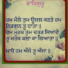 Holy Quotes, Gurbani Quotes, Truth Quotes, Qoutes, Sikh Quotes, Indian Quotes, Punjabi Quotes, Guru Granth Sahib Quotes, Shri Guru Granth Sahib