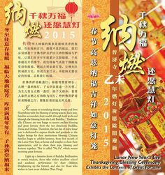 Buddhist event to usher in the Lunar New Year. Pu Ji Si Buddhist Research Centre located at 39 Lorong 12 Geylang Singapore 399012. Tel: 67466211