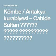 Kömbe / Antakya kurabiyesi – Cahide Sultan بِسْمِ اللهِ الرَّحْمنِ الرَّحِيمِ