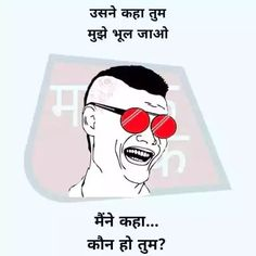Desi Jokes, Funny Jokes In Hindi, Funny Quotes, Funny Memes, Hilarious, Funny Facts, Weird Facts, Crazy Facts, Funny Bunnies