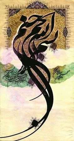 Arabic calligraphy بسم الله الرحمن الرحيم Bismillah Calligraphy, Calligraphy Welcome, Arabic Calligraphy Art, Arabic Art, Illuminated Manuscript, Art And Architecture, Drawings, Artwork, Rune Symbols