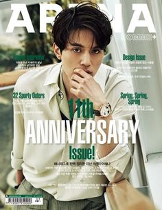 Lee Dong Wook Covers Arena Homme Plus For March | Couch Kimchi