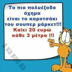 Greek Quotes, Haha, Jokes, Funny, Humor, Art Paintings, Ha Ha, Hilarious, Lifting Humor