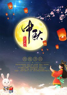 Mooncake, Mid Autumn Festival, Nursing Students, Panda, Beautiful Pictures, Graphic Design, Learning, Illustration, Pretty Pictures