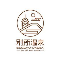ロゴ coffin nails and toes - Coffin Nails Typography Logo, Typography Design, Logo Branding, Branding Design, Corporate Branding, Brand Identity, Chinese Fonts Design, Japanese Graphic Design, Japan Design