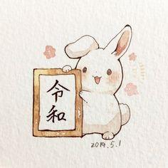 令和すた〜と! #令和pic.twitter.com/KfikJEM2wZ Cute Kawaii Animals, Cute Animal Drawings Kawaii, Kawaii Drawings, Cute Drawings, Kawaii Doodles, Cute Doodles, Kawaii Art, Bunny Drawing, Bunny Art