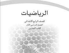تحميل كتاب التمارين رياضيات صف رابع إبتدائي الفصل الدراسي الأول Ice Tray Diy Diy Tray Tray
