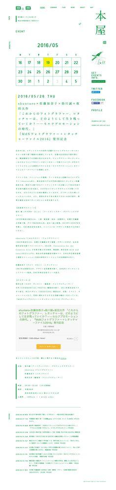 B&B 本屋 イベント 2016/05/26 Thu shuntaro×佐藤加奈子×助川誠×坂田大作 「これからのフォトグラファー、レタッチャーは、どのようにして生き残っていくか?――セルフプロモーションの時代。」