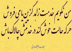 مجذوب علیشاه همدانی