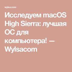 Исследуем macOS High Sierra: лучшая ОС для компьютера! — Wylsacom