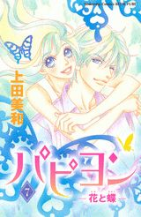 Buy Papillon by Miwa Ueda and Read this Book on Kobo's Free Apps. Discover Kobo's Vast Collection of Ebooks and Audiobooks Today - Over 4 Million Titles! Disney Cinema, France, Shoujo, Hana, Ebooks, Kawaii, Draw, Cute, Anime