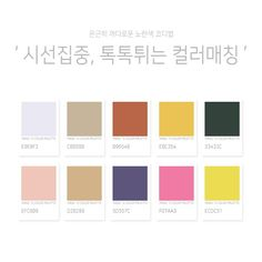 은근히 까다로운 노란색 코디법 : 네이버 포스트 Color Pairing, Color Stories, Color Pallets, Drawing Tips, Colorful Fashion, Color Trends, Color Inspiration, Paint Colors, Cool Designs