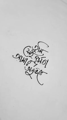 Love Quotes In Bengali, Bangla Love Quotes, Mixed Feelings Quotes, Reality Quotes, Favorite Quotes, Qoutes, Art Photography, Typography, Calligraphy