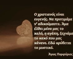 Orthodox Christianity, Christian Faith, Greek, Sofa, Quotes, Quotations, Settee, Couch, Greece