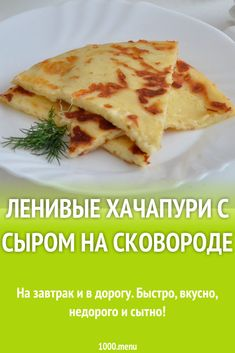 Bread Recipes, Cooking Recipes, Healthy Recipes, Tasty, Yummy Food, Food Tasting, 300 Calories, Bon Appetit, Cooker