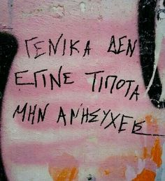 Rap Quotes, Poem Quotes, Qoutes, Life Quotes, Poems, Graffiti Quotes, Night On Earth, Greek Words, Love Pain