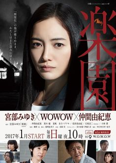 Rakuen-An incident is talked about all over Japan. The case involves the Doizaki couple that killed their daughter and hid her body under their house for 16 years. Japanese Free, Japanese Drama, Tv Series 2017, Drama Series, Free Tv Series Online, Watch Drama, Akshay Kumar, Me Tv