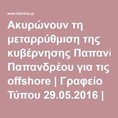 Ακυρώνουν τη μεταρρύθμιση της κυβέρνησης Παπανδρέου για τις offshore | Γραφείο Τύπου 29.05.2016 | ΚΙΝΗΜΑ Δημοκρατών Σοσιαλιστών