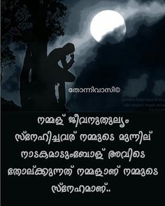 Image may contain: one or more people and text Status Quotes, Attitude Quotes, Straight From The Heart, Qoutes About Life, Alone Quotes, Malayalam Quotes, Broken Heart Quotes, Best Friend Quotes, Writings