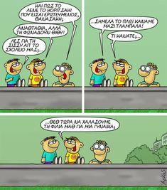 Funny Cartoons, Lol, Comics, Memes, Funny Stuff, Humor, Funny Things, Meme, Cartoons