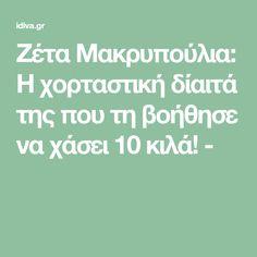 Ζέτα Μακρυπούλια: Η χορταστική δίαιτά της που τη βοήθησε να χάσει 10 κιλά! -