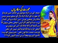 Aurat ki Makari | Dilchasp kahani | Funny Story in Urdu | Urdu kahawat | Urdu Story | @14 Sitaray - YouTube