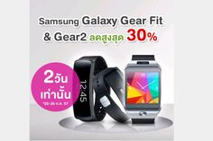 Samsung Galaxy Gear 2 และ Gear Fit จาก AIS ลดสูงสุด 30% 2 วันเท่านั้น