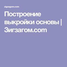 Построение выкройки основы | Зигзагом.com