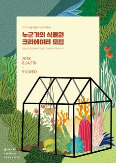 누군가의식물원_크리에이터모집_1 Book Cover Design, Book Design, Design Art, Graphic Design Branding, Graphic Design Posters, Promotional Design, Poster Design Inspiration, Graphic Artwork, Editorial Design