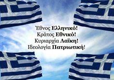 Greek Flag, Go Greek, Greek Memes, Ancient Greek Art, Greek Beauty, Art And Architecture, Beautiful World, In This Moment, Greece