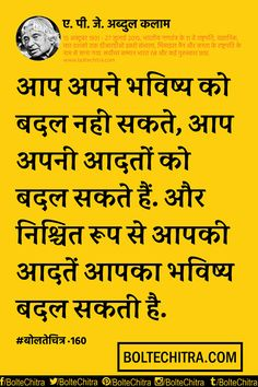 160 APJ Abdul Kalam Quotes In Hindi With Images I changed myself Friendship Quotes Images, Hindi Quotes Images, Great Person Quotes, Study Hard Quotes, Morning Prayer Quotes, Language Quotes, Kalam Quotes, Motivational Quotes For Students, Good Thoughts Quotes