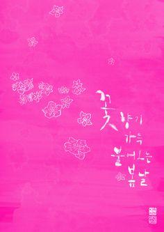 calligraphy_ 꽃향기 가득 불어오는 봄날