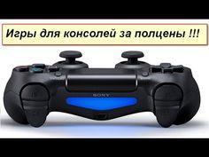 Как официально покупать игры для PS4 за полцены или делиться ими с друзьями - Новости
