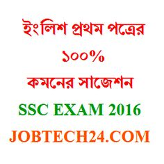 English first paper SSC suggestion 2016