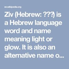 Aquilas greek translation of the bible early bibles pinterest ziv hebrew is a hebrew language word and name meaning fandeluxe Choice Image