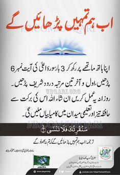 Urdu Quotes Islamic, Islamic Phrases, Islamic Teachings, Islamic Messages, Islamic Inspirational Quotes, Islamic Dua, Duaa Islam, Islam Hadith, Allah Islam