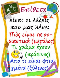 Μέρη του λόγου-Επίθετα School Hacks, School Projects, Physics Experiments, Learn Greek, Grammar Book, Greek Language, Preschool Education, Teaching Aids, School Staff