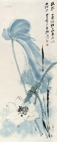 張大千 - 白荷圖 (立軸) 紙本。110 × 44cm。戊子(1948年) 作。题識:「曉開一朵烟波上,似画真妃出浴時。 戊子嘉平月大千張爰。 」钤印:張爰長壽。 Zhang Daqian