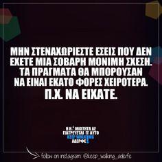 Οι Μεγάλες Αλήθειες της Δευτέρας Sarcastic Quotes, Funny Quotes, Funny Memes, Thinking Out Loud, Greek Quotes, English Quotes, Laugh Out Loud, Puns, Favorite Quotes