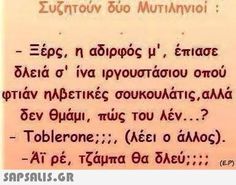 Funny Greek Quotes, Funny Times, Funny Vid, True Words, Just For Laughs, Funny Moments, Funny Photos, Laugh Out Loud, Quote Of The Day