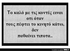 Funny Greek Quotes, Sarcastic Quotes, Funny Quotes, Special Quotes, Stupid Funny Memes, Puns, Sarcasm, Laughter, Funny Pictures