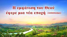 «Η εμφάνιση του Θεού έφερε μια νέα εποχή» Απόσπασμα Α'