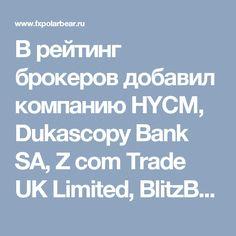 В рейтинг брокеров добавил компанию HYCM, Dukascopy Bank SA, Z com Trade UK Limited, BlitzBrokers PLC Кто знаком с компаниями, голосуйте, оценивайте. Спасибо.  The brokers rating Add your company HYCM, Dukascopy Bank SA, Z com Trade UK Limited, BlitzBrokers PLC Who is familiar with the companies, vote, rate. Thank you.